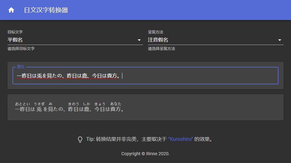日文汉字转换器